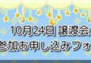 【事前申込制】猫譲渡会のご案内(10月24日)