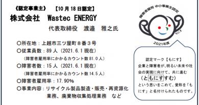 新潟労働局、障害者雇用の優良中小事業主認定制度「もにす認定制度」で株式会社 Wastec ENERGY(新潟県上越市)を認定