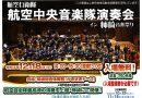 航空中央音楽隊演奏会イン柿崎音楽祭り 12/18(土)