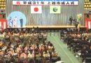 上越市成人式11月20日に開催! JCVで生放送